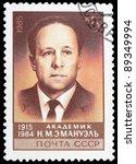 ussr   circa 1985  a stamp... | Shutterstock . vector #89349994