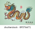year of dragon. vector... | Shutterstock .eps vector #89576671