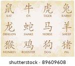 chinese zodiac symbols on worn... | Shutterstock .eps vector #89609608