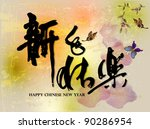 vintage chinese new year... | Shutterstock .eps vector #90286954