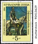 bulgaria   circa 1984  a stamp... | Shutterstock . vector #90413629