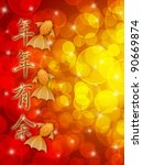 chinese new year three fancy... | Shutterstock . vector #90669874