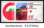 Hungary   Circa 1975  A Stamp...