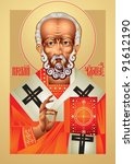 saint nicholas icon in vector ... | Shutterstock .eps vector #91612190