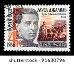 ussr   circa 1966  a stamp... | Shutterstock . vector #91630796