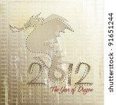 dragon | Shutterstock .eps vector #91651244