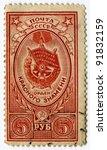 ussr   circa 1953  postage... | Shutterstock . vector #91832159