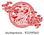 chinese paper cut of dragon for ...