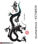 Постер, плакат: Dragon 2012
