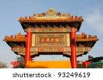 Gate To Chinatown In Yaowarat ...