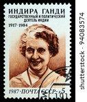 ussr   circa 1987  a stamp... | Shutterstock . vector #94083574