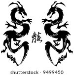 Two Dragons And Hieroglyph ...