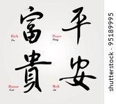 handwriting chinese character ... | Shutterstock .eps vector #95189995