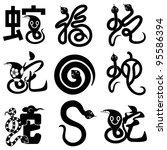 chinese calligraphy   snake... | Shutterstock .eps vector #95586394