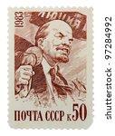 Ussr   Circa 1983  A Stamp...
