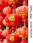traditional chinese lantern... | Shutterstock . vector #98875682