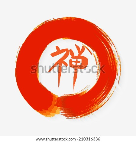 enso zen circle illustration