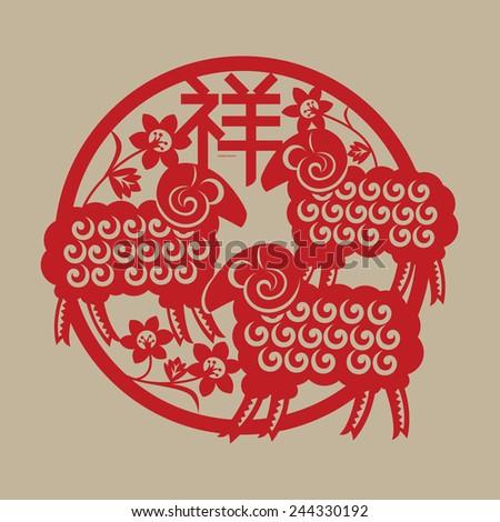a chinese paper cut
