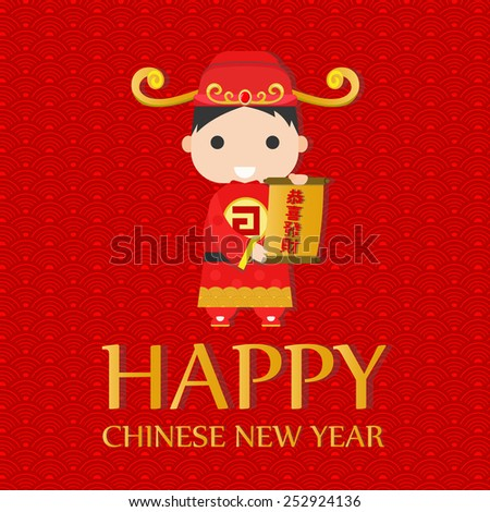 chinese gong xi fa cai cartoon free vector download 17444 free vector for commercial use format ai eps cdr svg vector illustration graphic art