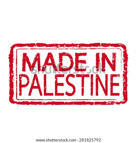 made in  palestine stamp text
