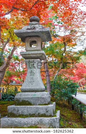A stone lanterns decorated in a garden in front of the Kinkaku-ji  in Kyoto