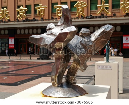 2008 Beijing summer Olympic game national artistic city sculpture competition finalists displayed for public voting in the major shopping district Wang-Fu-Jing in Beijing July 2006.