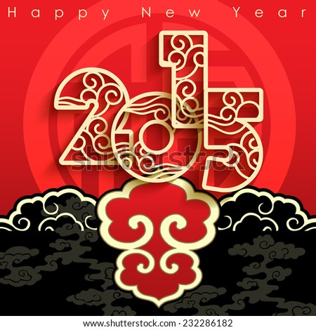 2015 Chinese New Year card design. - stock photo