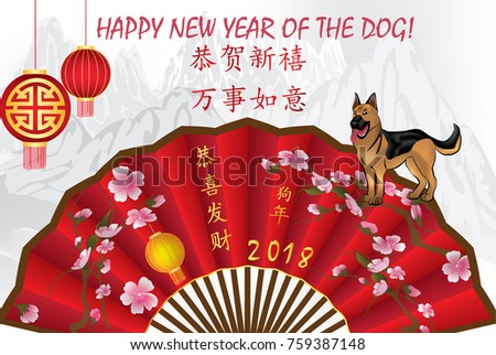 2018 chinese new year greeting card stock illustration 759387148 2018 chinese new year greeting card for the lunar new year with text in english m4hsunfo