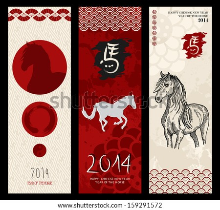 2014 Chinese New Year of the Horse web banners set. - stock photo