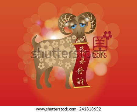 2015 Chinese New Year of the Ram on Red Blurred Bokeh Background with Chinese Text Symbol of Goat and Wishing Good Fortune Text on Calligraphy Scroll Raster Illustration