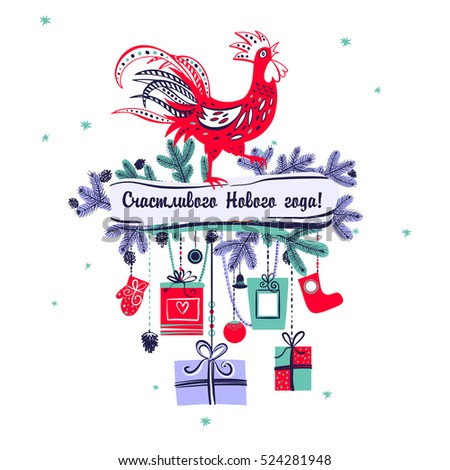 2017 chinese new year of the rooster illustration with xmas tree trendy color template
