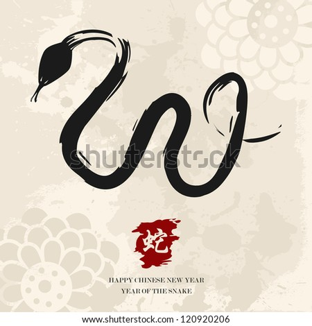 2013 Chinese New Year of the Snake brush illustration.