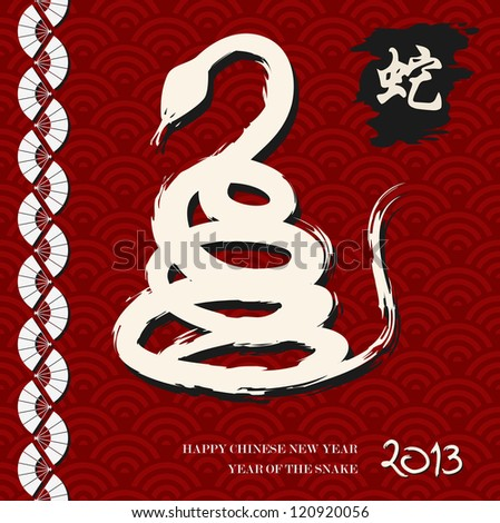 2013 Chinese New Year of the Snake brush illustration over red background. - stock photo