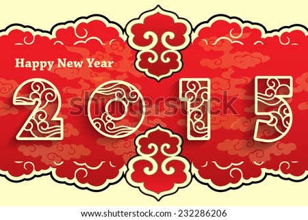 2015 chinese style New Year greeting card design. - stock photo