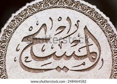 """""""Christ"""" in Arabic engraved on MDF wood - stock photo"""