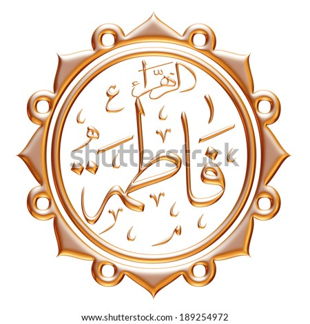 3d Arabic Islamic Calligraphy Of Bismillah In Gold In The