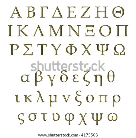 3D Golden Greek Alphabet - stock photo