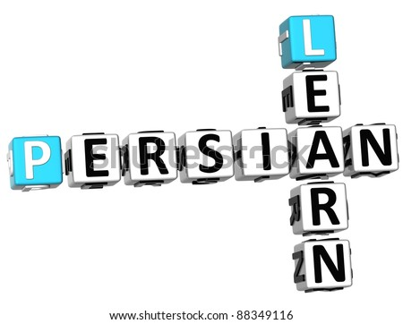 3D Learn Persian Crossword on white background