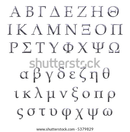3D Silver Greek Alphabet - stock photo