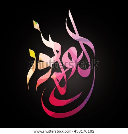 """""""Education is Light"""" colorful arabic calligraphy on black background  - stock photo"""