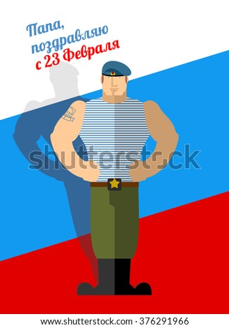23 February. Day of defenders of fatherland. National holiday in Russia. Strong military man. Airborne assault troops. Army man in blue take. Text Russian: dad, congratulations on 23 February - stock photo