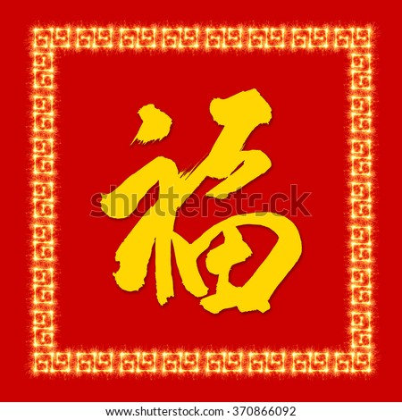 Fu Chinese Characters That Represent Symbols Stock Illustration