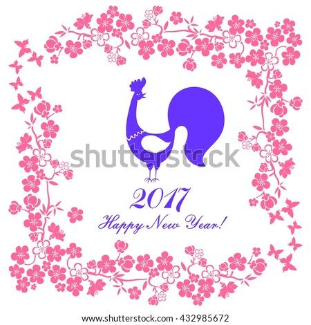 2017 Happy New Year greeting card. Celebration background with flowers, Rooster and place for your text. 2017 Chinese New Year of the Rooster. Illustration