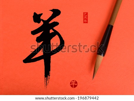 2015 is year of the goat,Chinese calligraphy yang. translation: sheep, goat - stock photo
