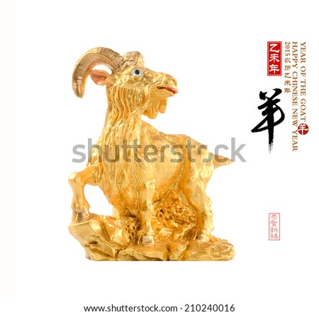2015 is year of the goat,Gold Chinese with calligraphy mean happy new year. translation: sheep, goat - stock photo