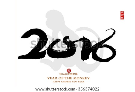 2016 is year of the monkey Chinese calligraphy 2016,Red stamps which Translation: good bless for new year - stock photo