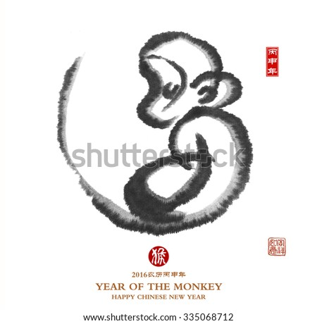 2016 is year of the monkey Chinese calligraphy Translation: monkey,Red stamps which Translation: good bless for new year - stock photo