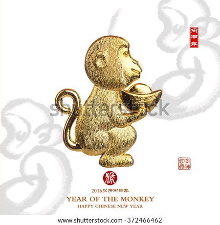 2016 is year of the monkey,Gold monkey,Chinese calligraphy Translation: good bless for new year.Red stamps which translation:monkey. - stock photo