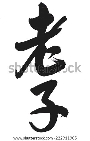 Lao Tze Chinese Calligraphy Have Two Stock Illustration 222911905