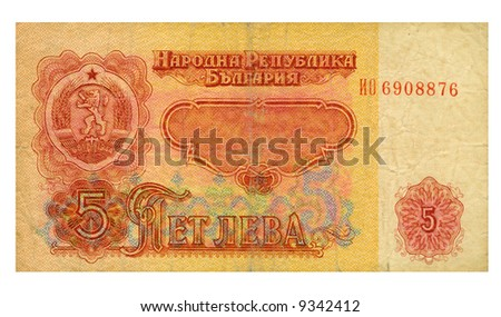 5 lev bill of Bulgaria, red picture